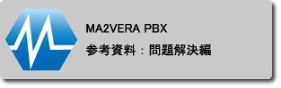 shiryou_ma2vera-pbx01